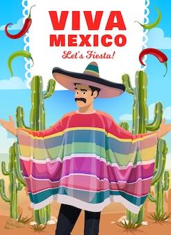 ソンブレロとポンチョのメキシコ人男性、