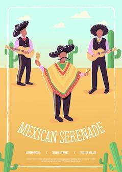 멕시코 세레나데 평면 템플릿. 전통적인 라틴계 노래.