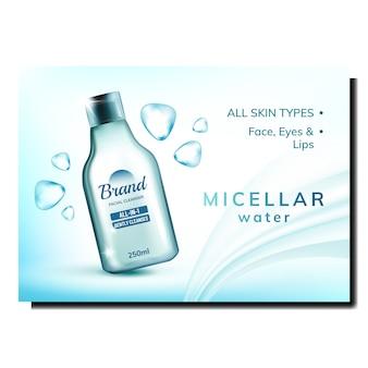 ミセラー水化粧品