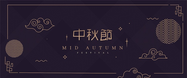 Mid-autumn banner template