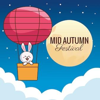 풍선 공기 뜨거운 벡터 일러스트 디자인에 작은 토끼와 중순 가을 축하 카드