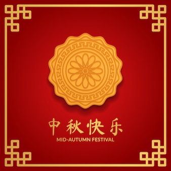 中秋節の幾何学的なアジアの装飾が施された3d月餅イラストグリーティングカードのコンセプト