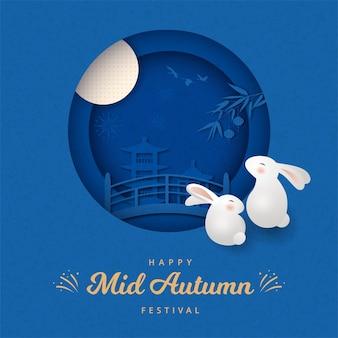 中秋節バナー、満月を見ているかわいいウサギ。ベクター