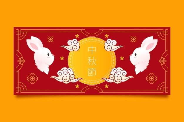 Mid-autumn festival banner in flat design