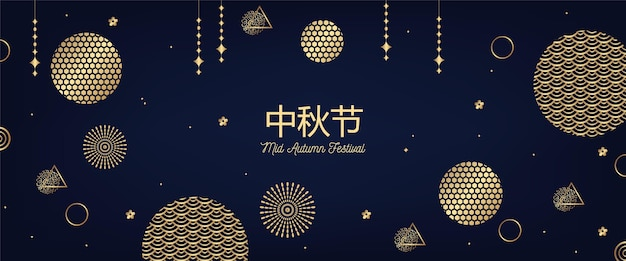 Mid-autumn festival banner template