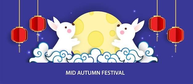 紙のカットスタイルでかわいいウサギと月と中秋節のバナー