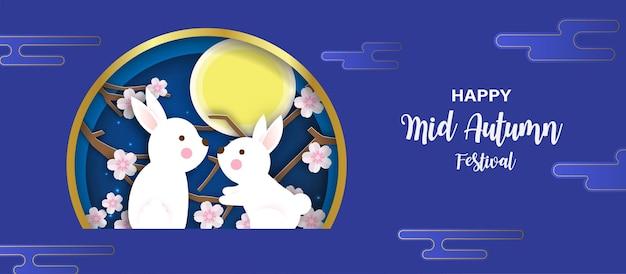 Баннер фестиваля середины осени с милыми кроликами и луной в стиле вырезки из бумаги