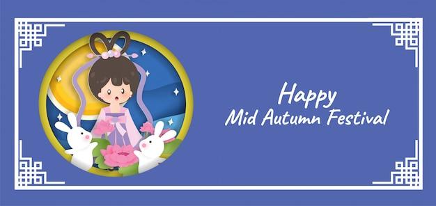 Середина осени фестиваль баннер с милой кроликов и луна в стиле бумаги вырезать.