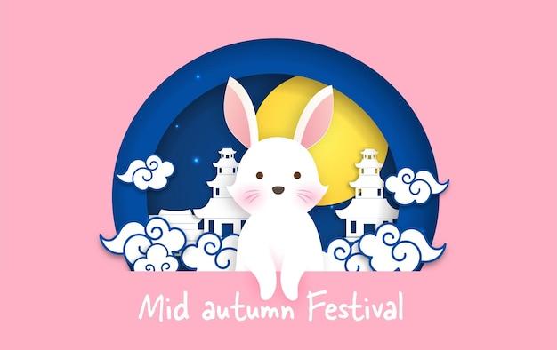 Баннер фестиваля середины осени с милыми кроликами в стиле вырезки из бумаги.