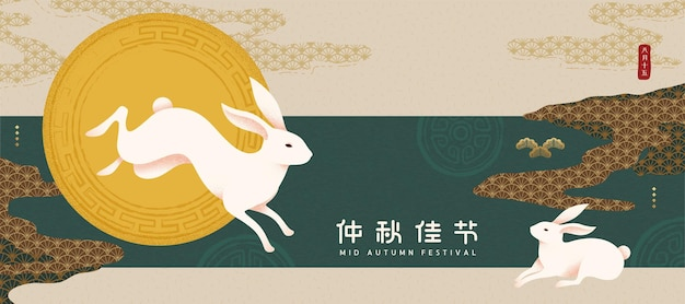 Mid autumn festival banner with jade rabbit and full moon on dark turquoise background, happy holiday written in chinese words