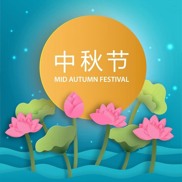 Карточка фестиваля середины осени с луной.