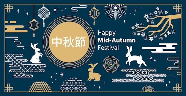 한가을 축제. 아시아, 달, 패턴 및 랜턴 축제 벡터 배경을 가진 중국 전통 축하 가을 토끼. 중국 동양 전통 가을 배너 인사말 그림