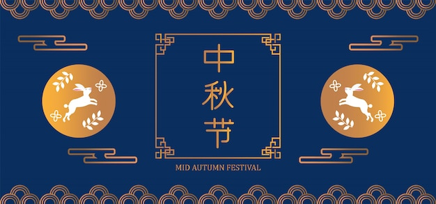 Mid autumn festival full moon decoration banner