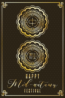 Mid autumn festival greeting card with golden chinese laces vector illustration design