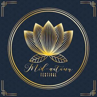 黄金の蓮の花のベクトルイラストデザインと中秋節グリーティングカード