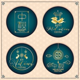 Mid autumn festival greeting card with golden set vector illustration design