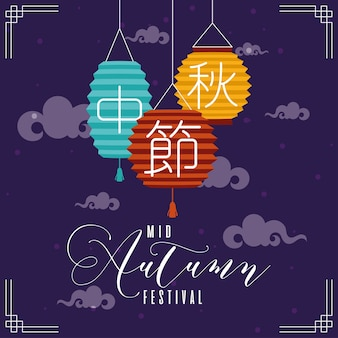 Mid autumn festival greeting card with lamps hanging vector illustration design