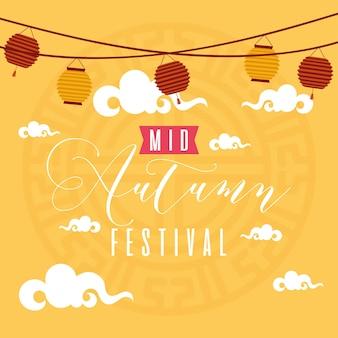 レタリングとベクトルイラストデザインをぶら下げランプ半ば秋祭りグリーティングカード