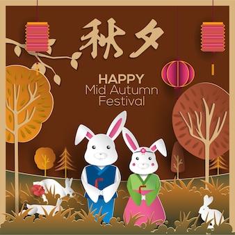 Mid autumn festival greeting card
