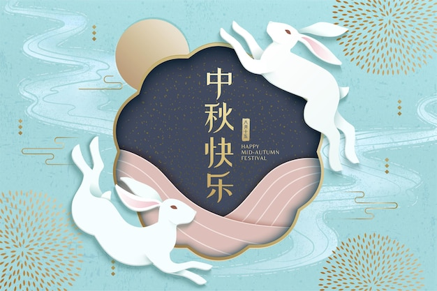 Mid-autumn festival illustration design with rabbits and full moon on light blue background, holiday's name written in chinese words