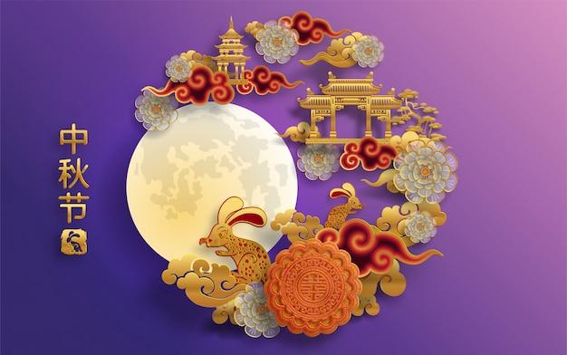 Mid autumn festival illustration