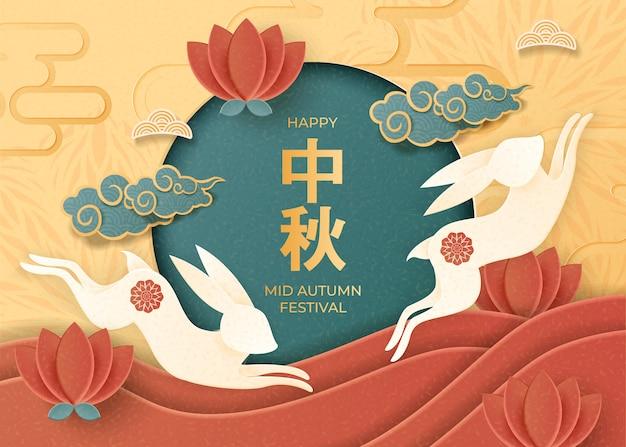 Праздник середины осени в стиле бумажного искусства с китайским названием посреди луны, милого кролика и облаков.