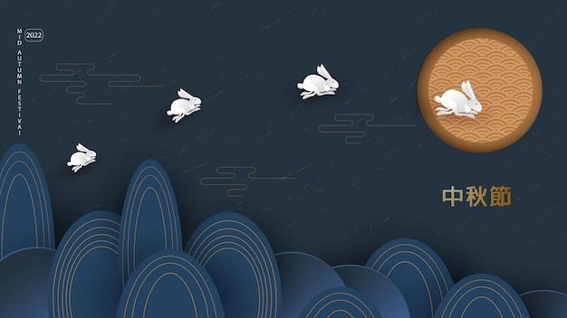 한가을 축제. 점프하는 토끼. 추석, 중국어 번역 mid-autumn. 벡터 배너, 배경 및 포스터