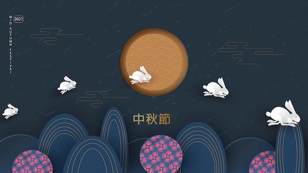 半ば秋祭り。ノウサギをジャンプ。秋夕、中国語翻訳中秋。
