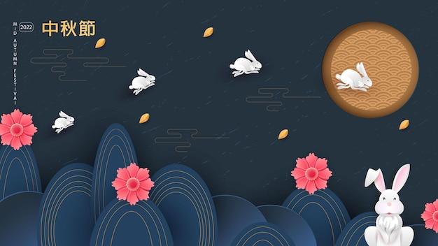한가을 축제. 점프하는 토끼. 추석, 보름달과 꽃. 중국어 번역 mid-autumn. 벡터 배너, 배경 및 포스터
