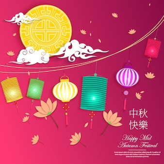 Mid autumn festival in paper art style with its chinese name in the middle of moon.