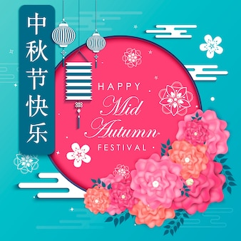 Mid autumn festival in paper art style with its chinese name in the middle of moon