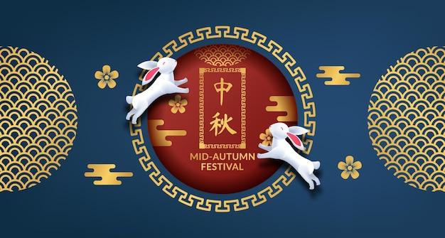 中秋節ポスターバナー青い背景のアジアの中国の装飾装飾(テキスト翻訳=中秋節)