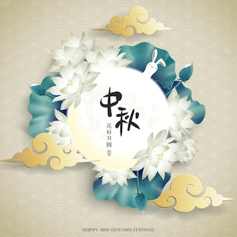中国語の単語と中秋節のポスター