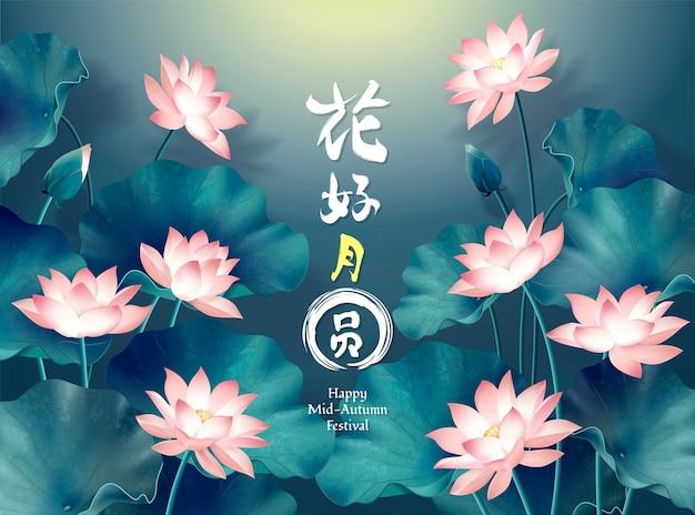 중국어 단어로 중추절 포스터