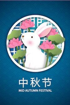 かわいいウサギとハスのペーパーカットスタイルの中秋節ポスター。中国語翻訳:中秋節