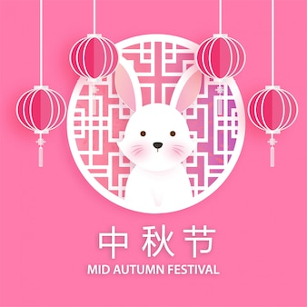 Mid autumn festival poster with cute rabbit and lotus in paper cut style. chinese translate: mid autumn festival