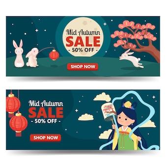 Праздник середины осени продажа баннер. рекламная реклама украшена фонарем и кроликом. плоский векторный дизайн.