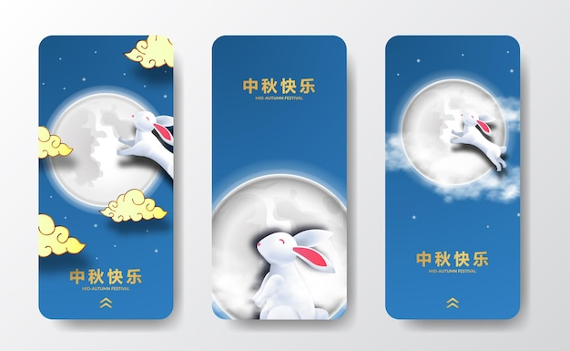 Mid autumn festival social media stories banner template 3d cute bunny and full moon lunar at night (text translation = mid autumn festival)