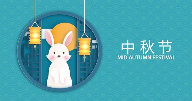 Праздник середины осени с кроликом в стиле вырезки из бумаги.