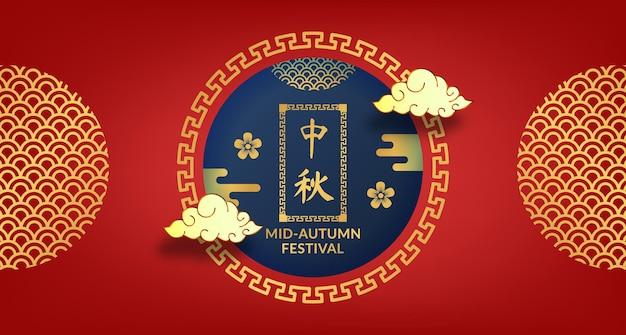 アジアの赤と金色の飾り模様の装飾ポスターバナーが付いた中秋節(テキスト翻訳=中秋節)