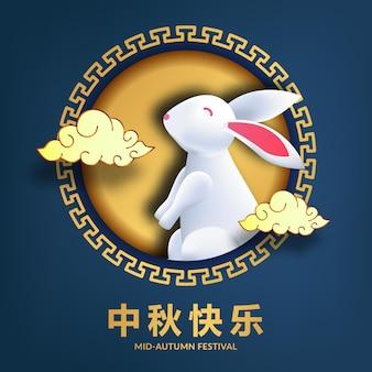 ポスターバナーグリーティングカードのためのバニーウサギ装飾飾りアジアの中秋節(テキスト翻訳=中秋節)