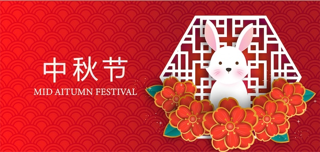 Mid autumn festival  with cute rabbits  in paper cut style.chinese translate: mid autumn festival.