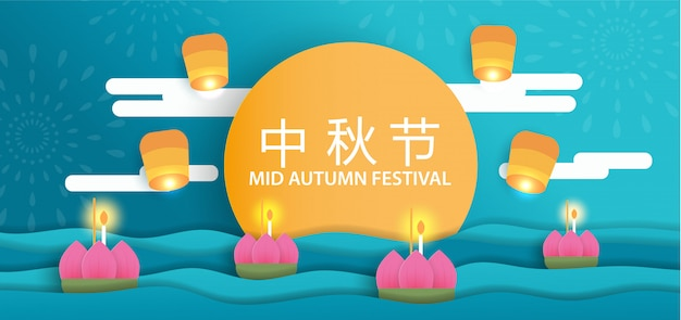 Mid autumn festival  with the moon.
