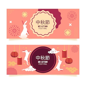 Mid-autumn festival with rabbit banners