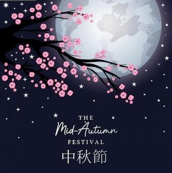 Праздник середины осеннего урожая луны с розовыми цветами деревьев и звезд