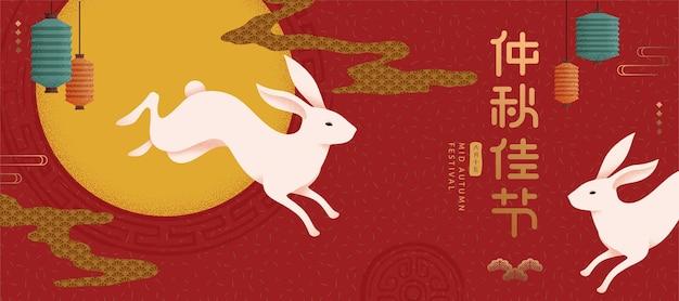 Середина осени иллюстрация с нефритовым кроликом и висящими бумажными фонарями на красном фоне полной луны, фестиваль счастливой луны, написанный китайскими словами