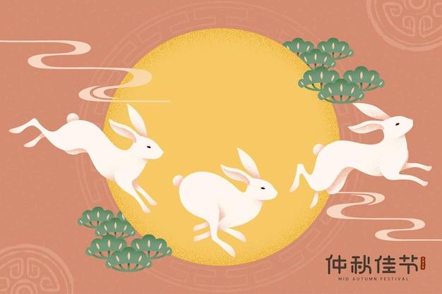 中秋ジャンプ翡翠うさぎと美しい満月、中国語で書かれたハッピーフェスティバル