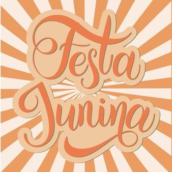 真夏のレタリング。フェスタジュニーナブラジルフェスティバル。招待状、ポスターグリーティングカードの要素