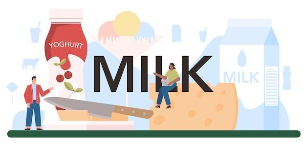 ミルクの活版印刷のヘッダー。朝食用の乳製品。