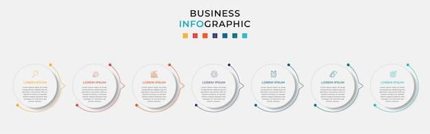 最小限のビジネスインフォグラフィックテンプレート。 7つの7つのステップ、オプション、マーケティングアイコンのタイムライン